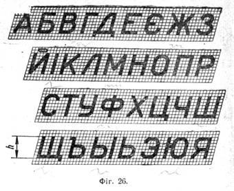 Товщина ліній великих букв дорівнює