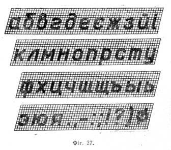 Малі букви на фігурі 27 показано